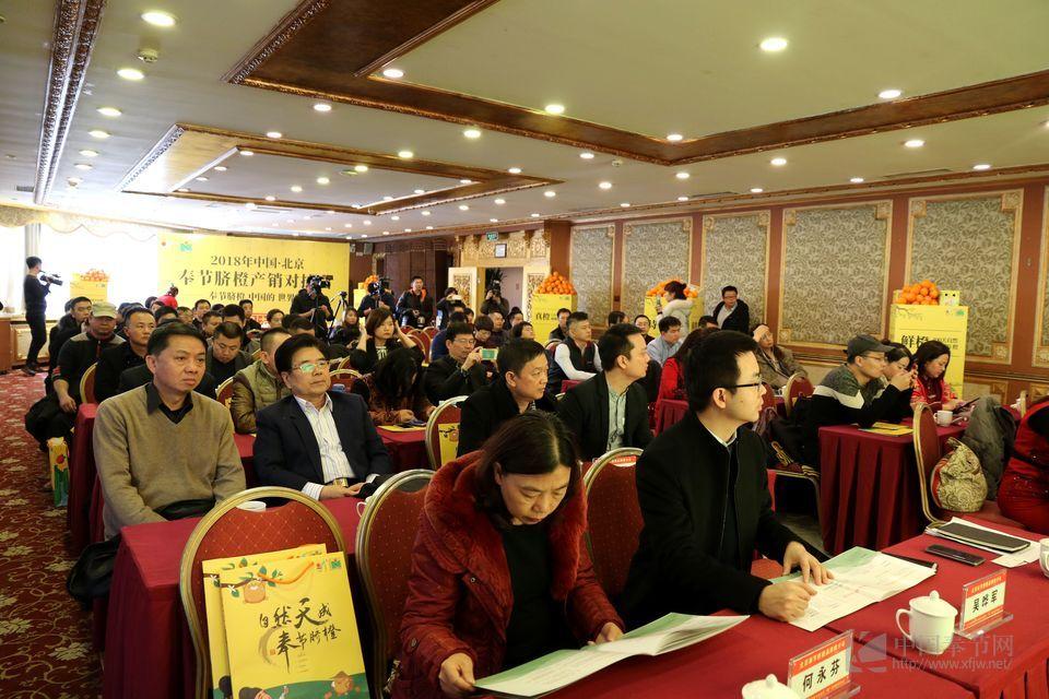 2018年中国·北京奉节脐橙产销对接会召开