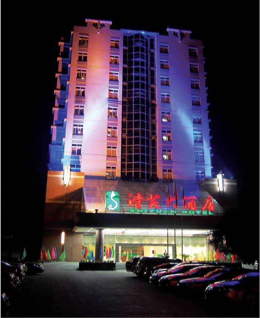 诗苑大酒店