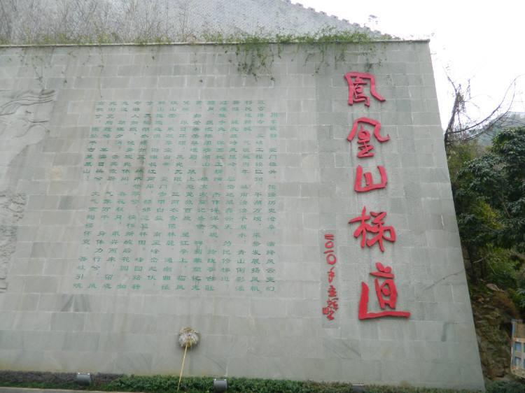奉节县凤凰山梯道